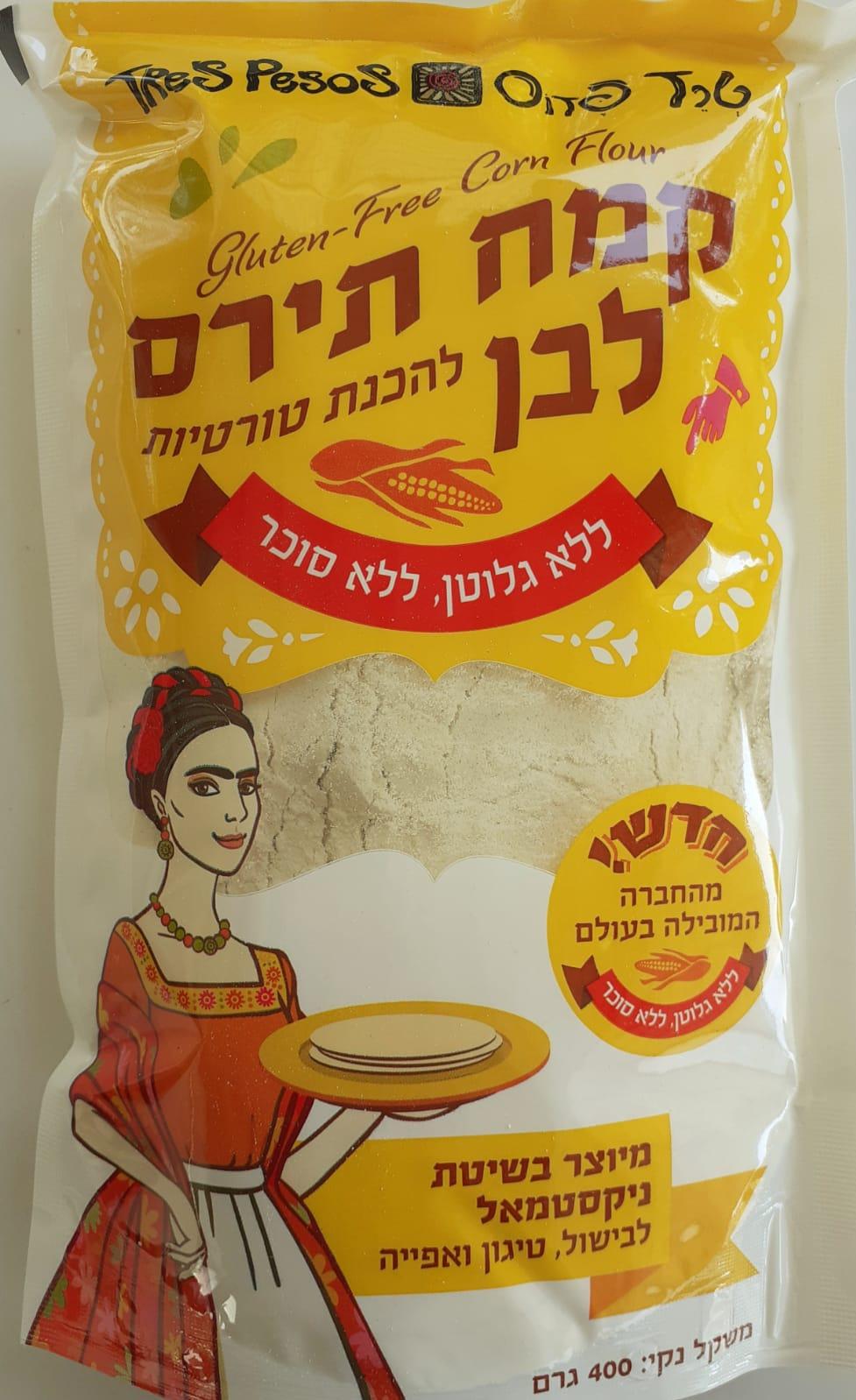 קמח תירס לבן 400 גרם