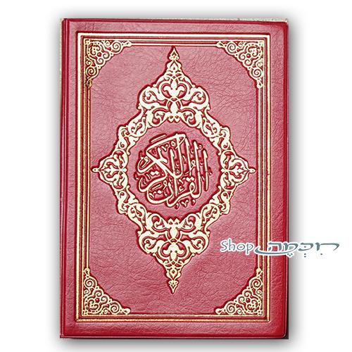 """הקוראן בערבית (מקורי) תוצרת מצרים - גודל סטנדרטי 14 על 20 ס""""מ"""