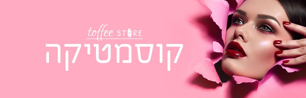 טיפוח לאישה - Toffee store