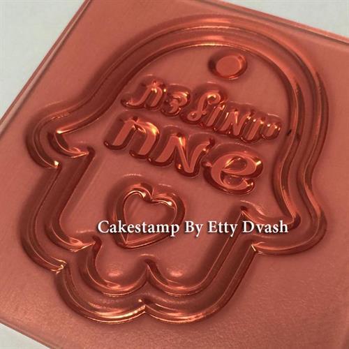 תבנית חמסה יומולדת שמח - יחידה אחת - ליצירה בשוקולד ובצק סוכר