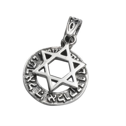 """תליון עגול בשילוב מגן דוד וכיתוב """"שמע ישראל"""""""