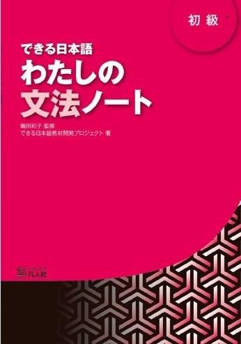 わたしの文法ノート 初級 (できる日本語) (Japanese) Paperback