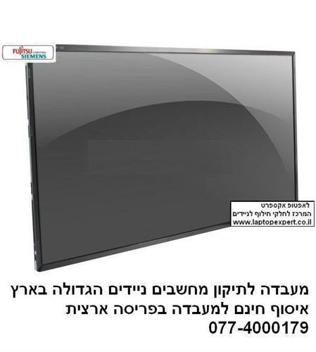 """מסך לתיקון או החלפה במחשב נייד פוגיטסו Fujitsu CP565226-01 - 15.6"""" WXGA HD 1366x768 Matte LED Screen"""