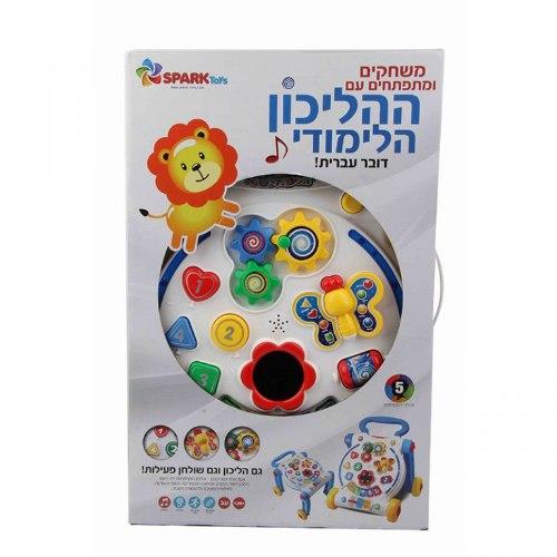 הליכון דיגיטלי שהופך לשולחן פעילות דובר עברית