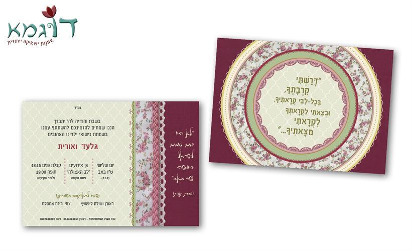 הזמנה לחתונה - בדים וטקסטורות - דוגמא