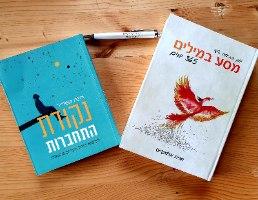 חבילת כתיבה ונקודת התחברות