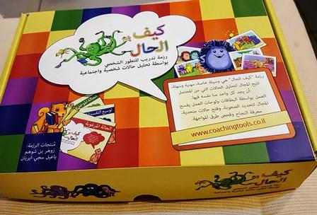 """""""מה המצב"""" בשפה הערבית – ערכה לניתוח מצבים אישיים וחברתיים לקידום שיח משמעותי"""