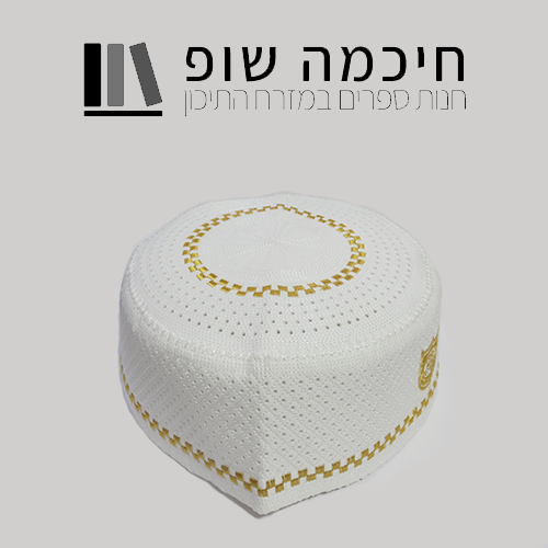כיסוי ראש מוסלמי מהודר לתפילת יום השישי במסגד דגם אימאן לבן  זהב - 5 יחידות