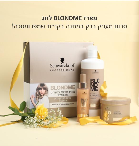 מארז BLONDME לשיער בלונדי מבית Schwarzkopf ללא מלחים