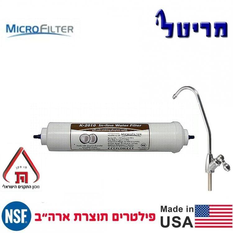 מערכת טיהור מים פילטר קו תקן ישראלי ו NSF