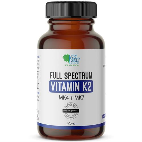 FULL SPECTRUM VITAMIN K2 - היחיד בישראל!