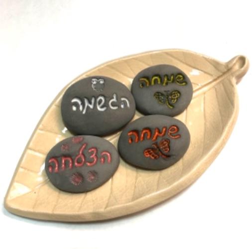 אבן אפורה מט מקרמיקה עם ברכה