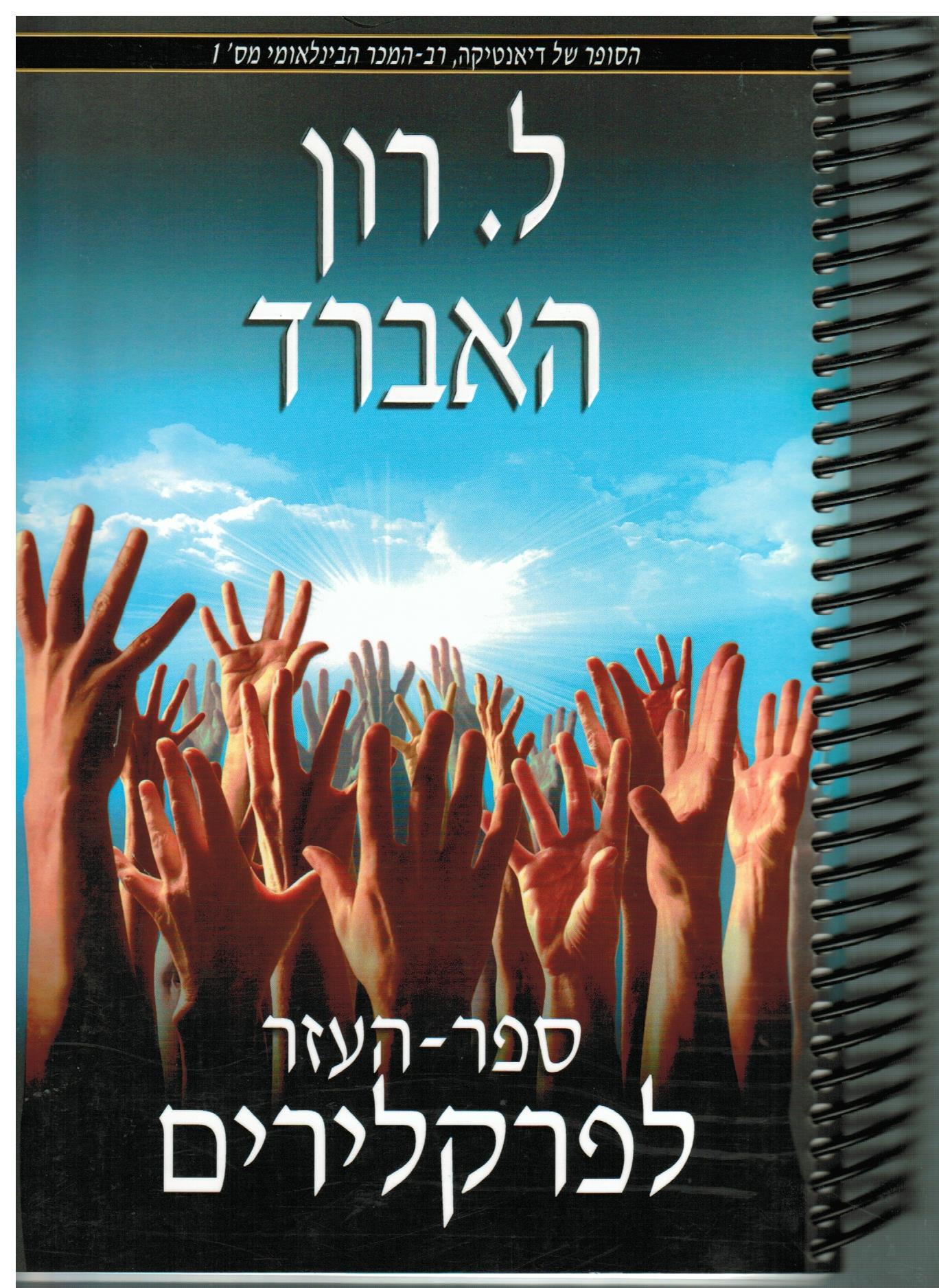 ספר עזר לפרקלירים - ספר לעבודה עצמית