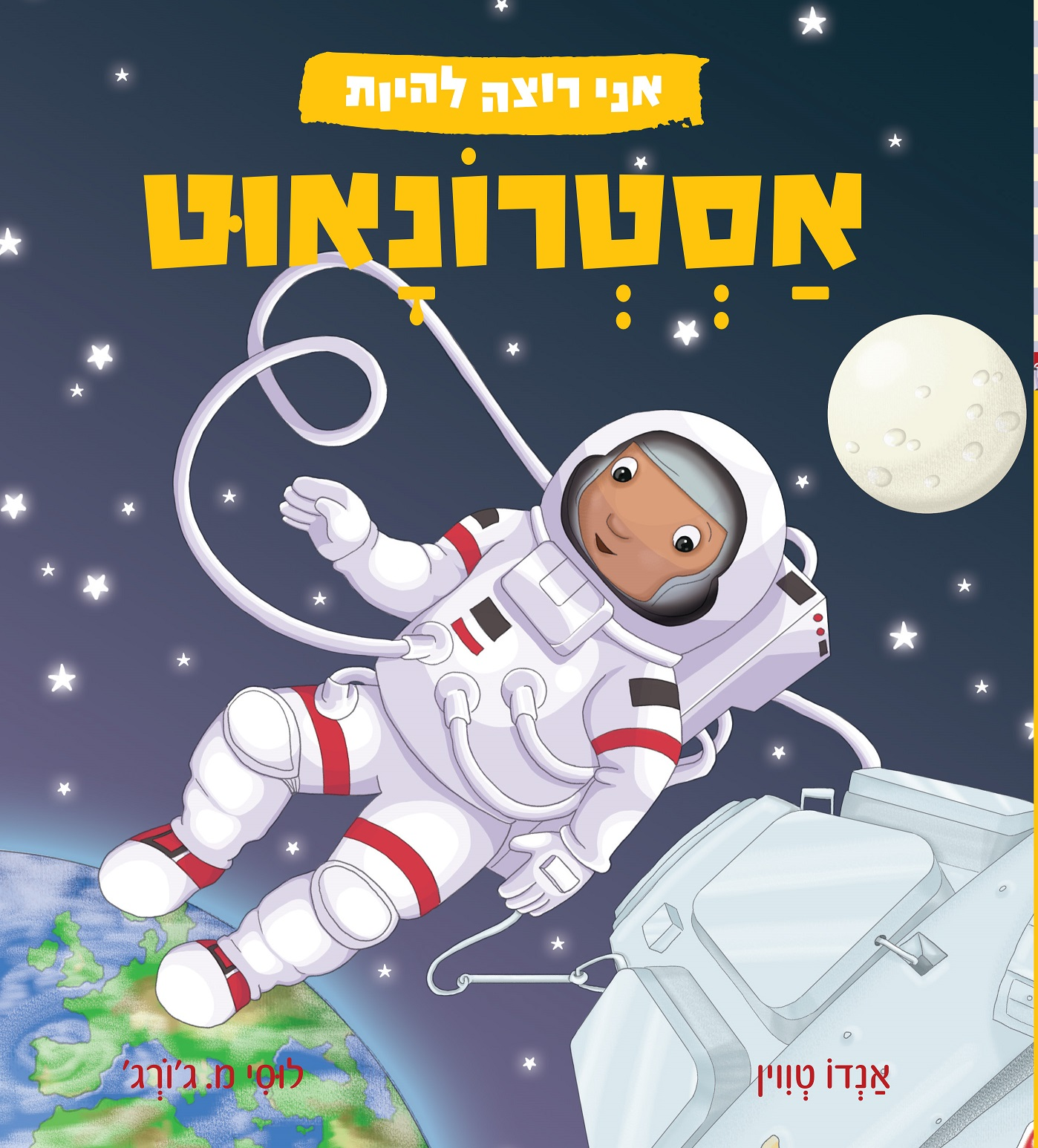 אני רוצה להיות אסטרונאוט/ אנדוטווין לוסי מ. ג'ורג