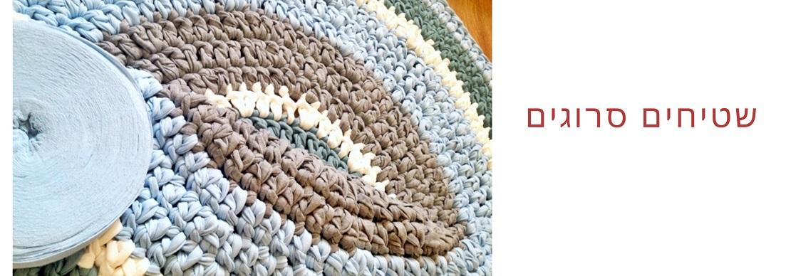 שטיחים סרוגים - ריבי שטיחים ועיצובים בטריקו וטקסטיל