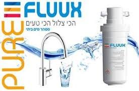מסנן מים  FLUUX בעל תו תקן ישראלי מיועד לבר מים ולמכונות קפה