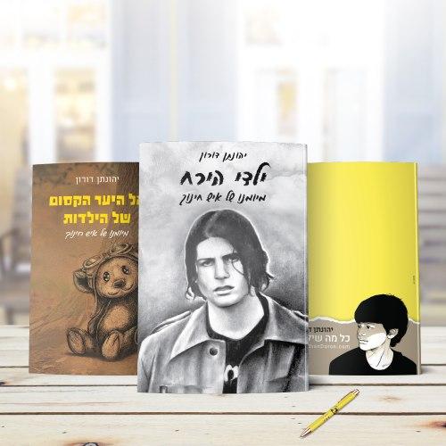מארז - זוג הספרים החדשים