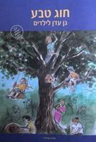 חוג טבע גן עדן לילדים