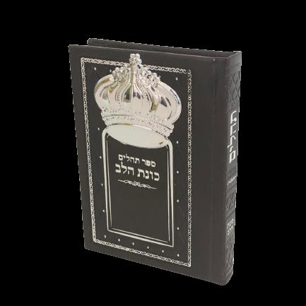 ספר תהילים