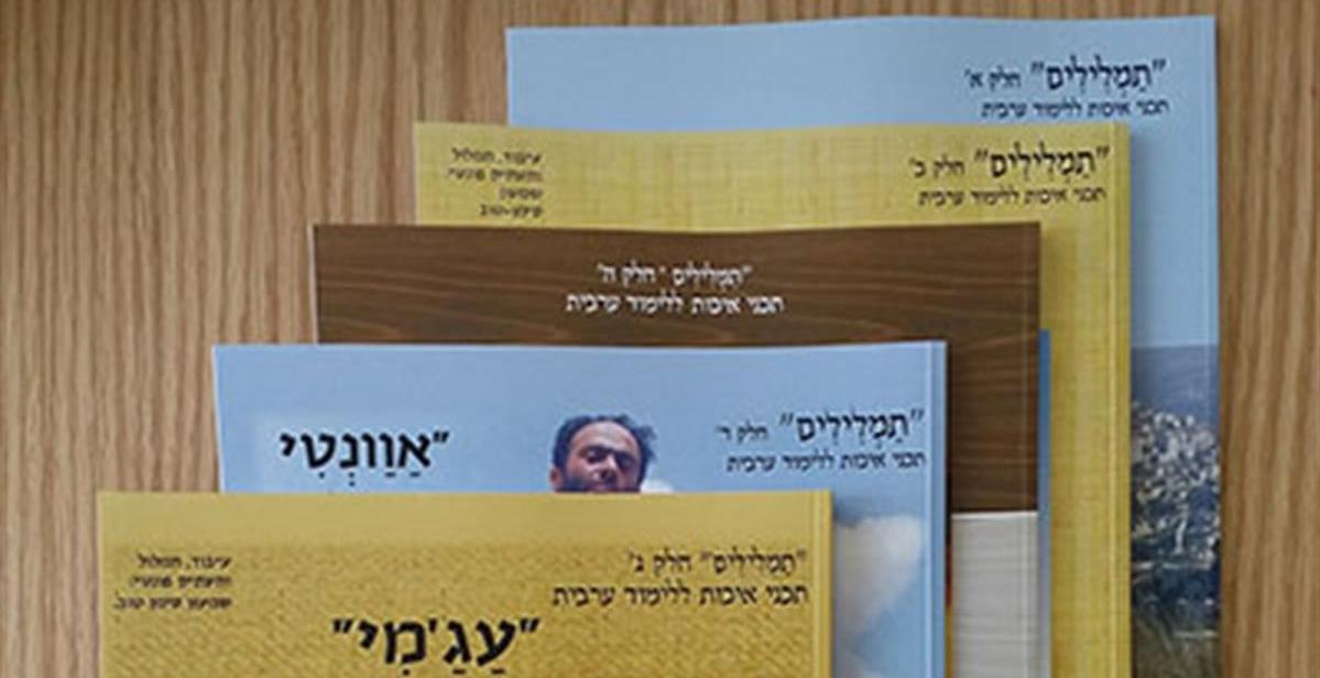 תמלילים - חיכמה שופ - ספרי לימוד, עיון והעשרה בערבית, המזרח התיכון והמזרח הרחוק