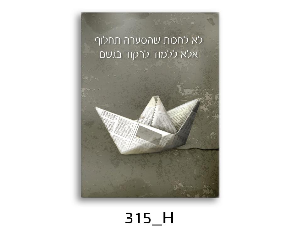 תמונת השראה מעוצבת לתינוקות, לסלון, חדר שינה, מטבח, ילדים - תמונת השראה דגם 315H