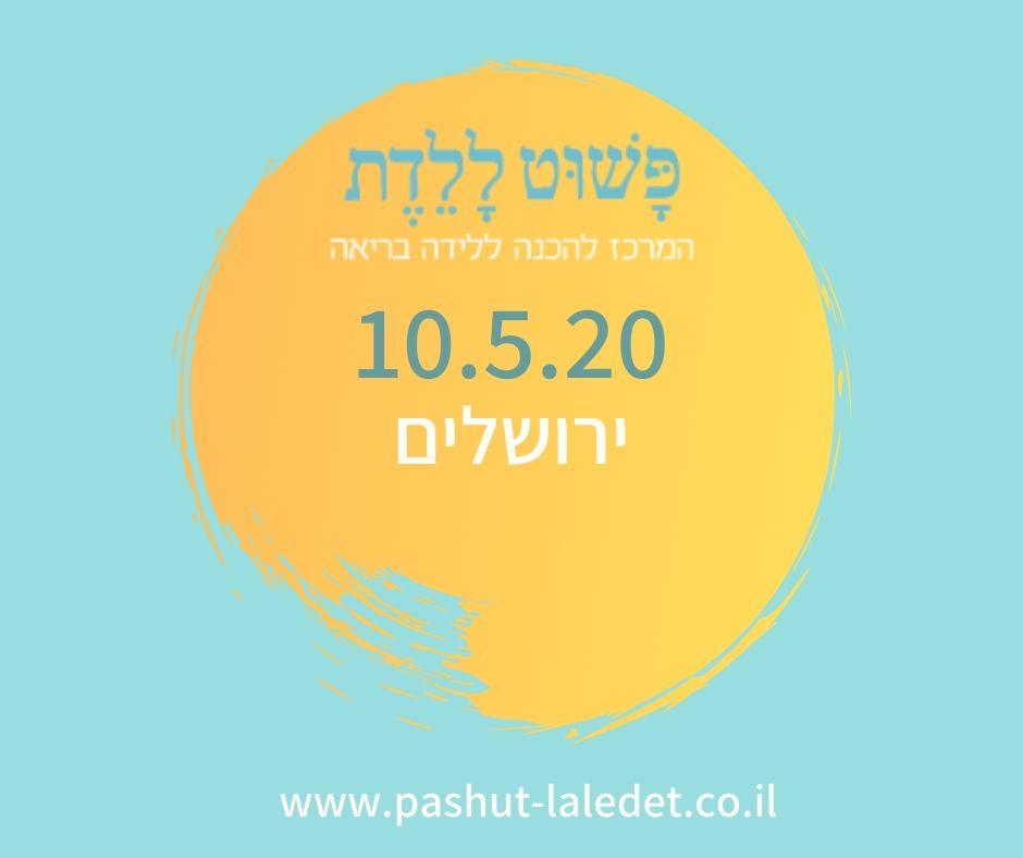 תהליך הכנה ללידה 10.5.20 ירושלים בהדרכת אנג'ל גולדנברג-מלאי מוגבל!