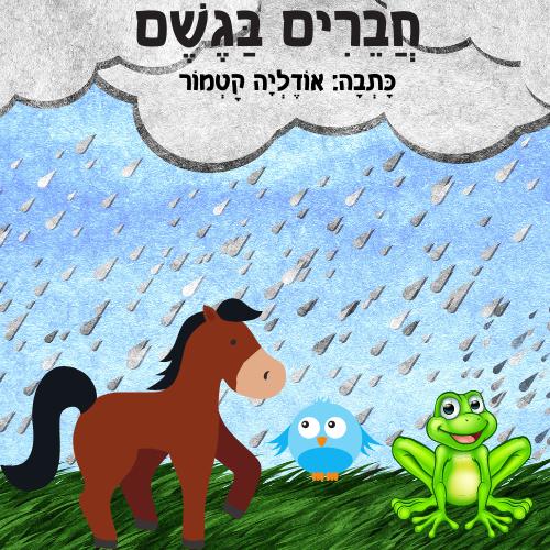 חברים בגשם - סיפור לחורף