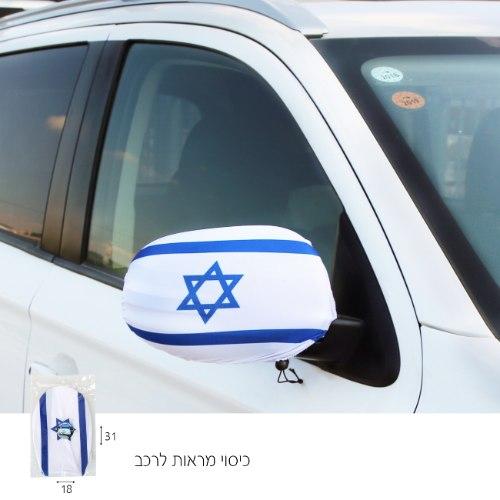 כיסוי מראות לרכב דגל ישראל