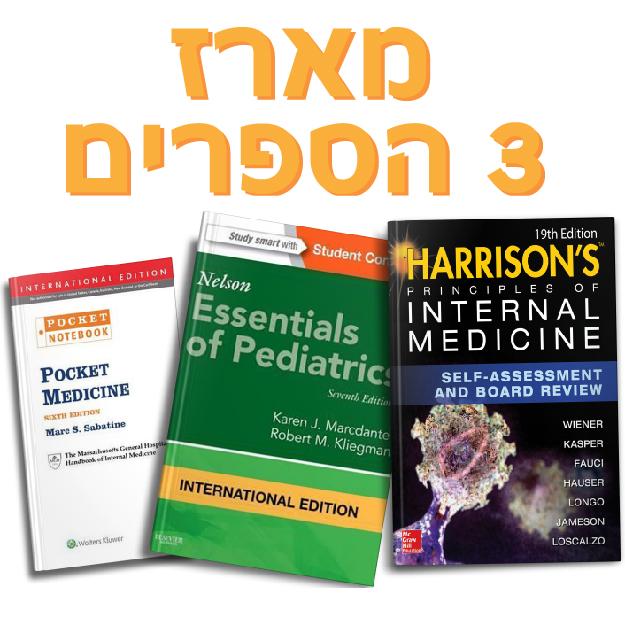 מארז 3 הספרים במחיר מיוחד