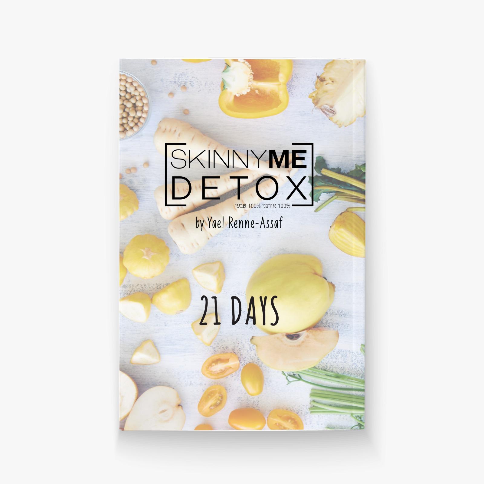 ערכת דיטוקס 21 יום  + מתנות