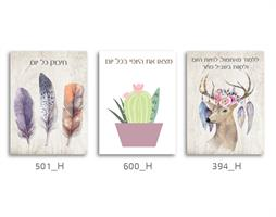 סט של 3 תמונות השראה מעוצבות לתינוקות, לסלון, חדר שינה, מטבח, ילדים - תמונות השראה 048H