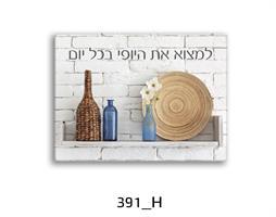 סט של 4 תמונות השראה מעוצבות לתינוקות, לסלון, חדר שינה, מטבח, ילדים - תמונות מטבח עברית 58