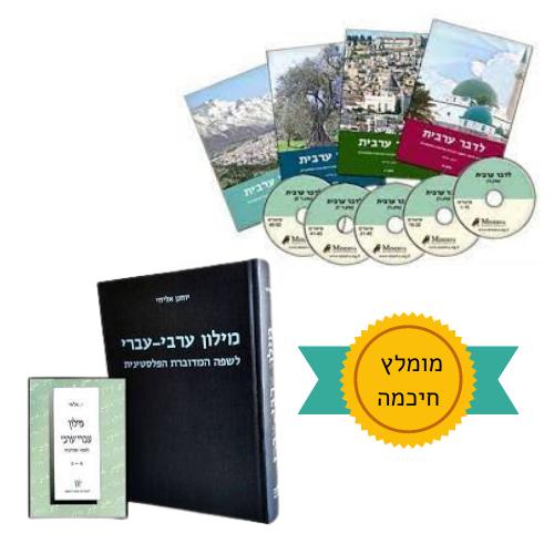 קורס ערבית מדוברת ללימוד עצמי - הערכה המלאה (4 ספרים + 2 מילונים)
