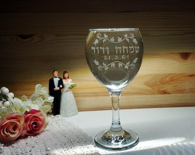 כוס יין אישית -מהחופה ועד הנצח