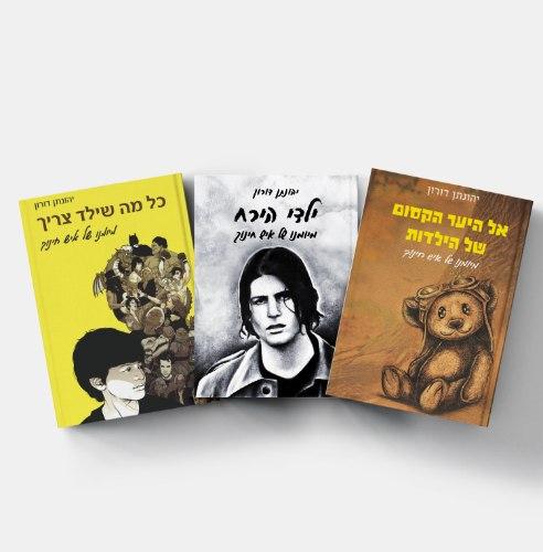 המארז המושלם - 3 ספרי החינוך של יהונתן דורון