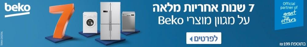 beko מבצע 7 שנות אחריות - Brimag Online