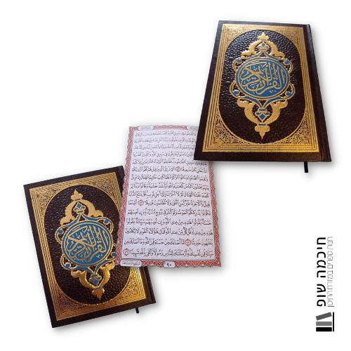 """קוראן כיס בערבית - תוצרת מצרים צבעוני מהודר  17 על 12 ס""""מ"""