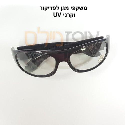 משקפי מגן פדיקור UV