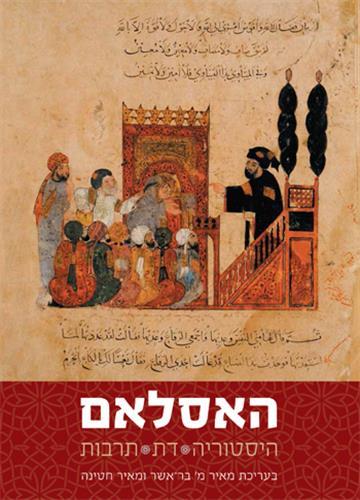 האסלאם היסטוריה, דת ותרבות - הספר המקיף לאמונה, חברה, תרבות מיסטיקה ופילוסופיה משחר האסלאם ועד ימינו