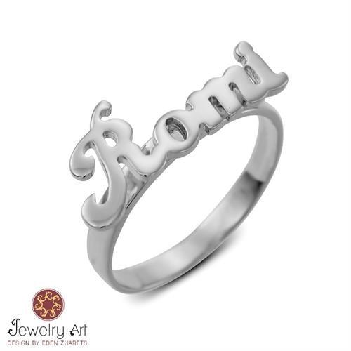 טבעת שם דגם רומי