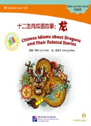 Chinese Idioms about Dragons and Their Related Stories - ספרי קריאה בסינית