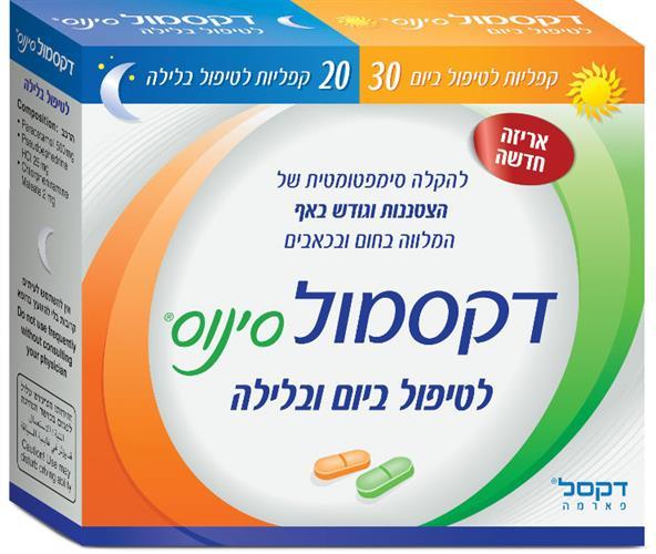 דקסמולסינוס לטיפול ביום ובלילה 30 קפליות ליום + 20 קפליות לילה