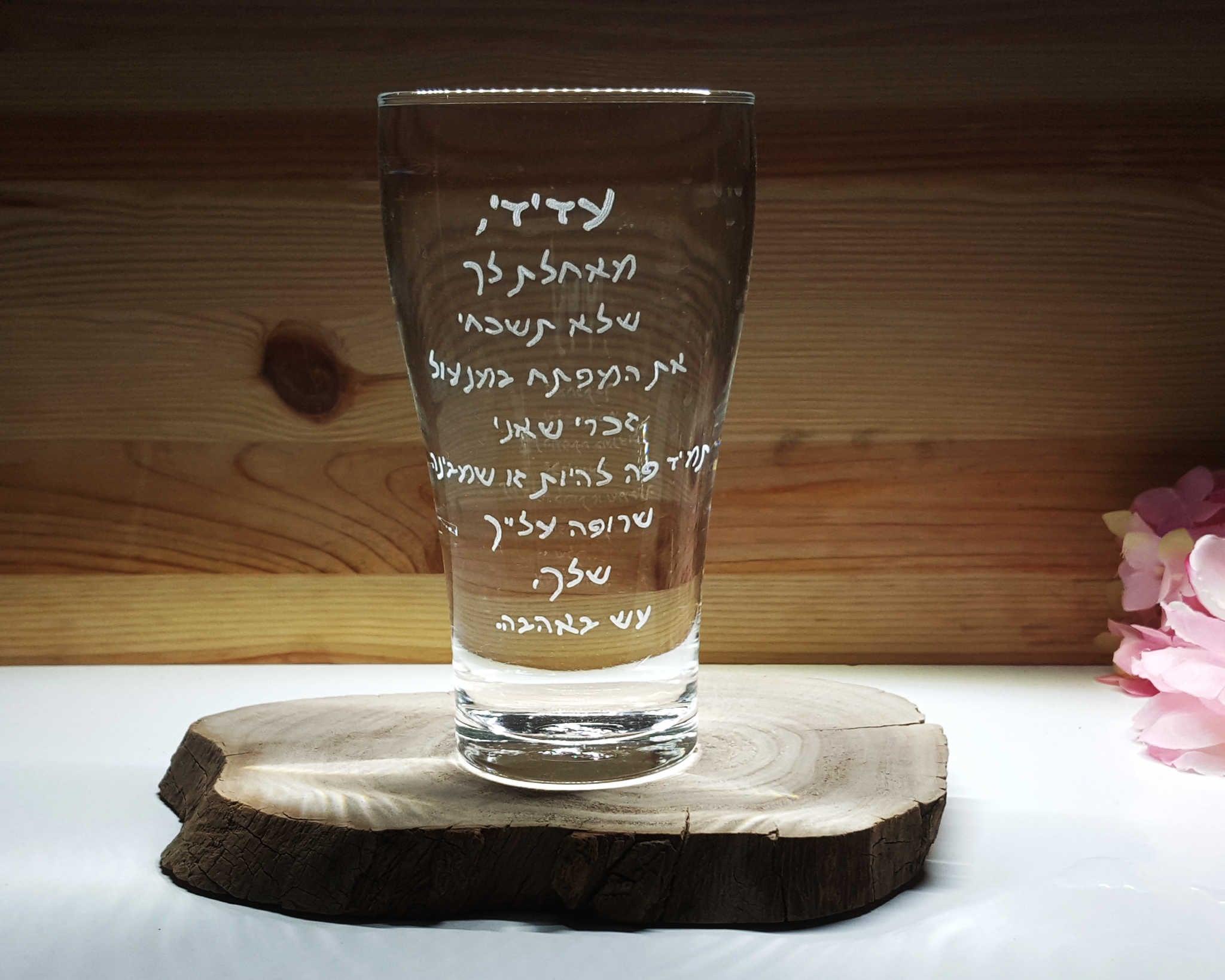 ברכה אישית על הבירה הכי מרגשת