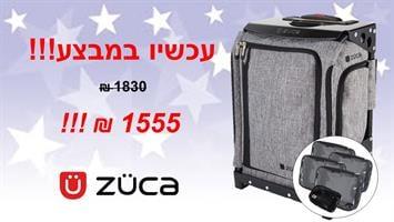 מזוודה על גלגלים 35 ליטר zuka + נרתיקים פנימיים