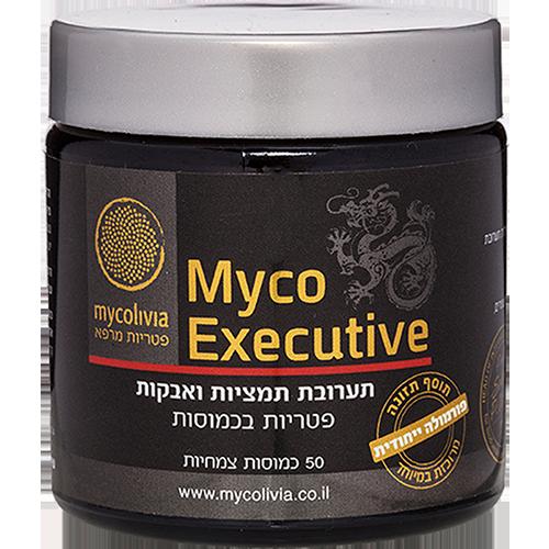 -- מיקו אקזקיוטיב - MYCO EXECUTIVE -- מכיל 50 כמוסות צמחיות, מיקוליביה