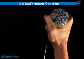 פתיח קול מקצועי ומותאם אישית לעסק שלך קול גברי