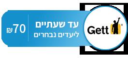 משלוח Gett עד שעתיים ליעדים נבחרים בעלות של 70₪