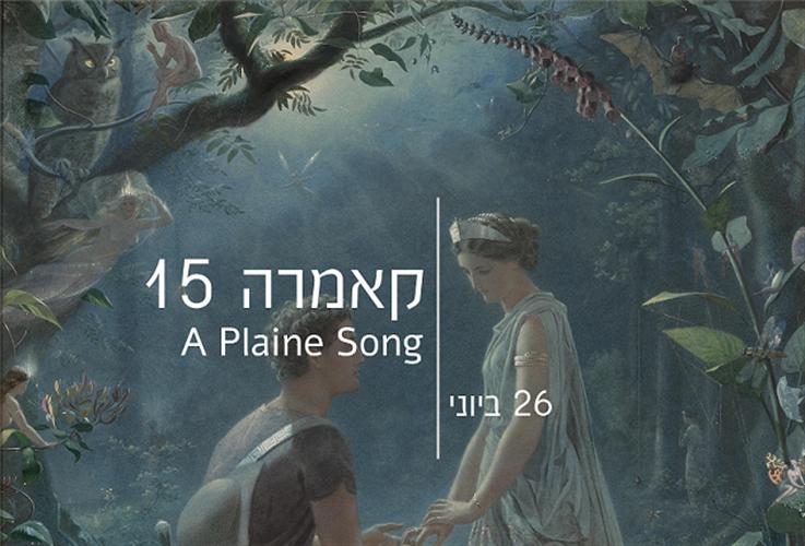 קונצרט #12 26/6/2016 – 20:30 – קאמרה 15 | A Plaine Song