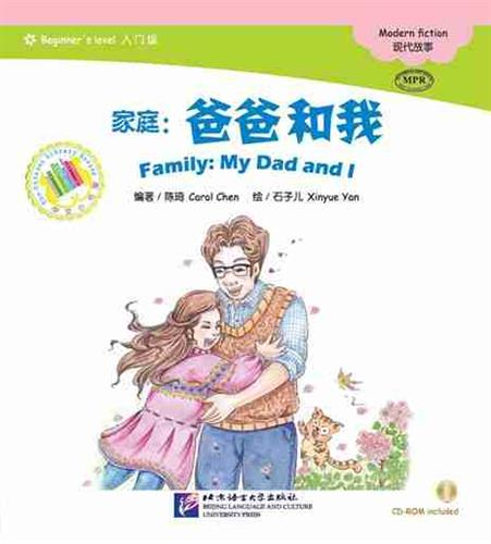 Family: My Dad and I  - ספרי קריאה בסינית