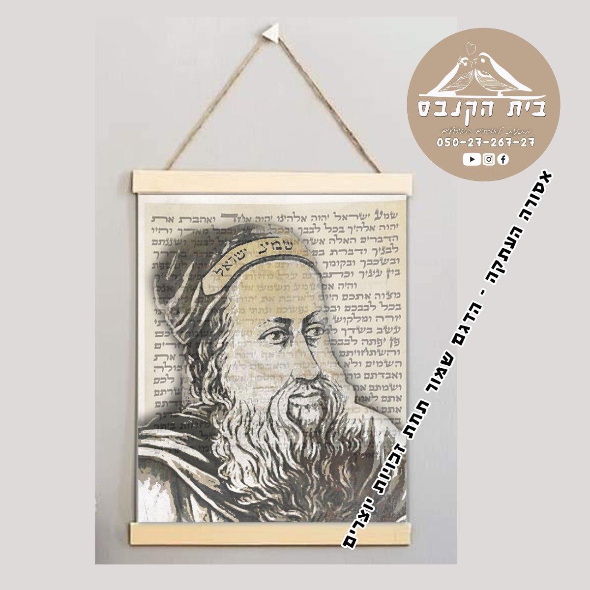 הרב שמעון בר יוחאי